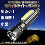 懐中電灯 充電式 ランタン 強力 防災 LED 小型 最強 軍用