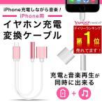 iPhone イヤホン 変換アダプタ 音楽 充電 最新IOS 14対応 3.5mm 同時充電 イヤホンジャック 充電しながらイヤホン 二股 ライトニング