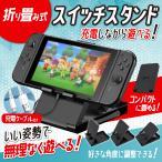 スイッチ コントローラー Nintendo Switch スタンド 充電 ニンテンドー
