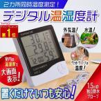 温度計 ペット用 湿度計 デジタル おしゃれ 壁掛け 液体 屋外 センサー 時計 大きい 水温