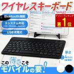 キーボード bluetooth 無線 ワイヤレス 充電 usb ブルートゥース スリム 日本語