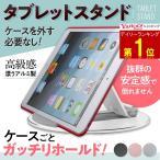 タブレット スタンド 寝ながら ipad iphone アイパッド アイフォン アルミ 倒れない 安定