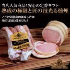 お歳暮 ギフト 2020薪・炭火仕上げハム・スペアリブギフトセット(H-3-g) 内祝い お歳暮 ギフト 高級 食べ物 肉 プレゼント 北海道の 贈り物にも!