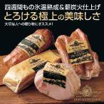 お歳暮 御歳暮 クリスマス ギフト 送料込 ハム ベーコン 焼き豚 スペアリブセット (O-1)