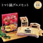夏季限定セット ベーコン ソーセージ チーズ トマト鍋 詰め合わせ ギフト 期間限定