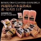 ハム ベーコン チャーシュー スペアリブ 内祝い 焼豚 ギフト セット 炭火仕上げ 薪 北海道 10種類入り 簡易包装 P-1-k