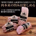 内祝い ギフト お返し 2021 春 ソーセージギフトセット(S-1-g) 内祝い お歳暮 ギフト 高級 食べ物 肉 プレゼント 北海道の 贈り物にも!  手造り