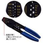 【ASK】ホーザン HOZAN P-706 圧着工具 オープンバレル端子用/簡易型 P706 あすつく対応