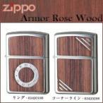 直送 代引不可・他メーカー同梱不可 Zippo(ジッポー) ライター アーマー・ローズウッド