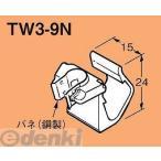 ネグロス電工 TW3-9N FVラック 吊りボルト・丸鋼用ケーブル支持具【ポリプロピレン】 【100個入】 TW39N