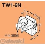 ネグロス電工 TW1-9N FVラック 吊りボルト・丸鋼用ケーブル支持具【ポリプロピレン】 【100個入】 TW19N