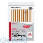 コクヨ(KOKUYO) [L−FL105−9]【5個入】 プリンタ用フォルダーラベル B4個別フォルダー対応 茶