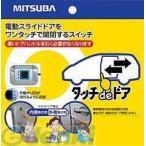 ミツバサンコーワ SD1-801 タッチDEドア タント/タントカスタム SD1801