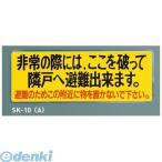 ┐└▒╔е█б╝ерепеъеиеде╚б╩╡ь┐╖╢и╧┬б╦ SK-10-A е╨еые│е╦б╝╚Є╞ёе╣е╞е├елб╝ SK10A