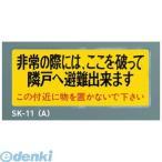 神栄ホームクリエイト(旧新協和) SK-11-A バルコニー避難ステッカー SK11A