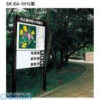 【個人宅配送不可】神栄 SK-EA-3H3L 直送 代引不可 屋外サイン【無地タイプ】【サイズ】H900×W1476ミリ 上部下部案内プレート仕様 下部3段