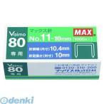 NO.11-10M/M マックス MAX ホッチキス針 No.11-10M/M 11号(バイモシリーズ) NO.1110MM