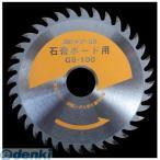 若井産業 WAKAI GB-100 スピードソー GB-100 100mm 石膏ボード用 GB100