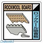 ユニット  KK406  建築業協会統一標識ロックウール吸音板 PVCステッカー200×200