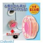 後藤  805323 二つ穴浴槽専用風呂湯保温具「ふろッキーDX」