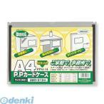 共栄プラスチック  PPM-14 PPカードケース マグネット付 A4 PPM14