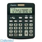 アスカ  C1231BK 消費税電卓 Sカラー ブラック C1231BK