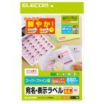 ELECOM エレコム EDT-TI44 さくさくラベル クッキリ EDTTI44