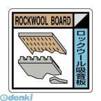 ユニット  KK-106 建築業協会統一標識 ロックウール吸音板 400×400 KK106