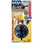 建築の友  KBK-8 吸盤革命・おしゃれフック 黒 KBK8