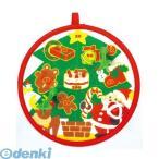 クリスマスダーツ Christmas XMAS ダーツ ゲーム 的 DARTS おもちゃ パーティ アーテック 3037