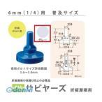 ヒロセ産業 SABIYA-ZU-6-G【150】 サビヤーズ 6mm【1/4】用 色:グレー 普及サイズ【150個入】 SABIYAZU6G【150】