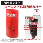 テクテク  32020-10 【10個セット品】消火器マスク 赤 10個セット 10型消火器用消火器カバー 消火器マスク 3202010