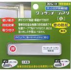 伊藤製作所 4969536102021 ワンタッチ・シマリ(小)