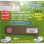 伊藤製作所 4969536102045 ワンタッチ・シマリ(GB 小)