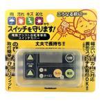 ソーゴ 4994273001016 SG−02 電動アシスト自転車専用 スイッチカバー