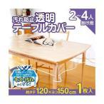 4989409085824 汚れ防止透明テーブルカバー 120×150 114277