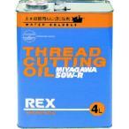 ■レッキス工業(REX) 183001 50W-R-4L ねじ切りオイル 上水用
