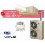 デンソー 50HS-KL 直送 代引不可・他メーカー同梱不可 インスパック セパレートタイプ INSPAC スポットエアコン クーラー 50HSKL