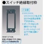 パナソニック電工 Panasonic WT3710K スイッチ絶縁取付枠 WT3710K