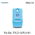 [FALC-11] Fu-Go アルコールチェッカー FALC11 フーゴ 飲酒運転の未然防止に