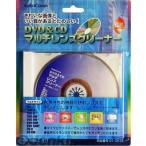 オーム電機 01-0535 DVD&CDマルチレンズクリーナー 乾式 010535