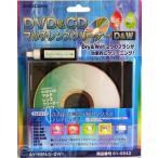 オーム電機 01-0542 DVD&CDマルチレンズクリーナー 乾式&湿式 010542