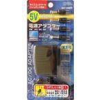 オーム電機 03-3141 汎用電源アダプター スイッチング式 出力5V 033141