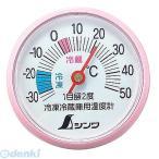 冷蔵庫用温度計 A-3 丸型 5cm 72703