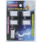 【納期:約1週間】朝日電器 ELPA CC-04B-PIN クリアーコードキャッチ CC04BPIN