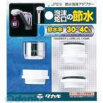タカギ takagi JP210 節水泡沫アダプター JP210