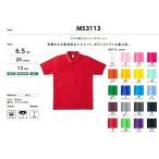 ジュニア ドライポロシャツ 半袖    BMMS3113      6.5オンス 子供用