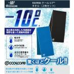 冷感クールコアタオル2枚セット 「-10℃」冷却効果が見込まれるクールコア機能のタオルセット
