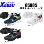 ショッピングスポーツ シューズ スポーツシューズ XB85805M       静電気防止機能付き