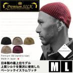 イスラムワッチ イスラム帽 メンズ 帽子 イスラム帽子 ニット帽  プレミアムシルク 大きいサイズ